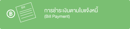 FCC_banner_bill-payment2.png