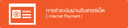 FCC_banner_internet-payment.png